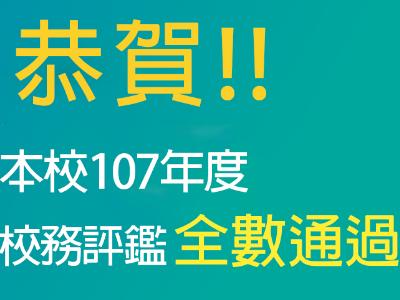 長榮大學通過107年度上半年第二週期大學校院校務評鑑