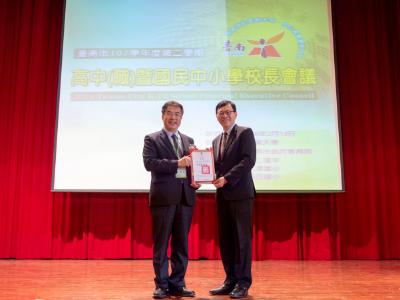 打造教育國際競爭力  高中職暨國民中小學校長會議19日在長榮大學舉辦