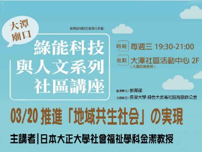 促進國際交流 長榮大學邀請日本大正大學金潔教授演講