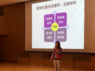 長榮大學期中導師會議 分享校園性別事件教戰守則