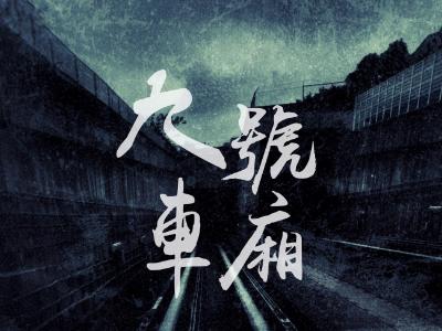 長榮大學大傳系舞台劇「九號車廂」   16日等你來搭乘