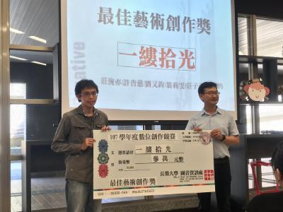 長榮大學媒體系畢業製作「一縷拾光」  再獲本校「最佳藝術創作獎」