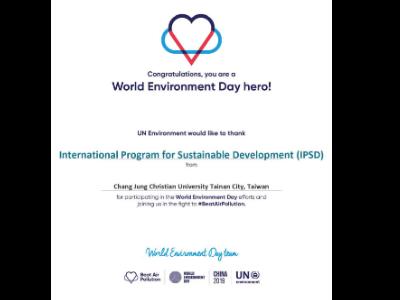 用行動打敗空污 長榮大學2019世界環境日活動獲聯合國頒發證書
