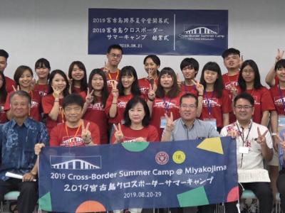 長榮大學日本宮古島「跨界」夏令營開幕式  以拼圖象徵連結台日文化