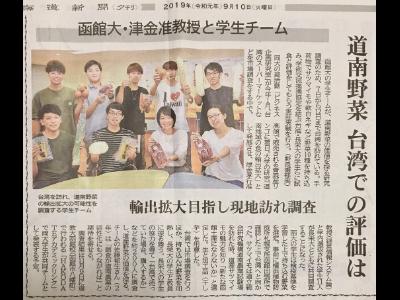日本函館大學到訪長榮大學   「北海道新聞」特別報導