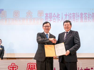 長榮大學與外貿協會簽約 攜手培育國際人才