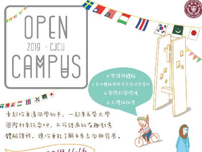 長榮大學Open campus  11月16日現場抽五月天演唱會門票
