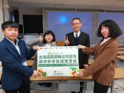 長榮大學應日系至北海道函館進行「北海道蔬菜輸出可能性調查研修暨成果發表」