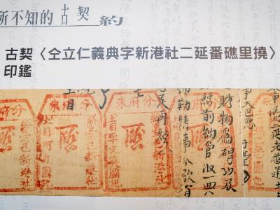 增進對台灣史理解 長榮大學舉辦古契約展覽