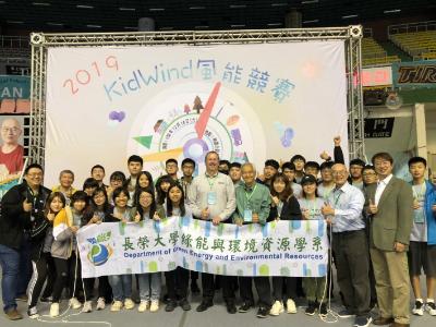 與國際接軌 長榮大學綠能系協辦2019KIDWIND國際風能競賽
