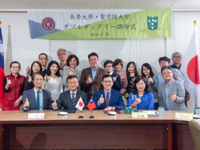 攜手培育國際人才 長榮大學與日本聖學院大學簽訂雙聯學制