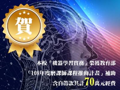賀!長榮大學「機器學習實務」獲教育部「108年度磨課師課程推動計畫」補助共計70萬元