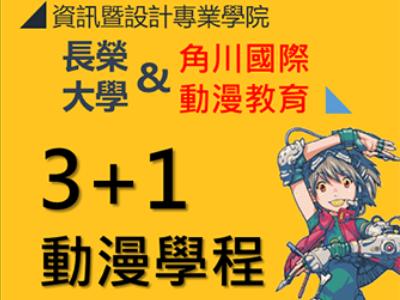 長榮大學角川動漫學程  選課踴躍大爆滿