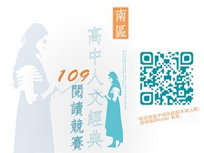 第三屆南區高中人文經典閱讀競賽名單公布   2月21日在長榮大學進行總評選