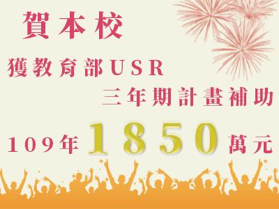 賀  長榮大學獲教育部USR計畫109年1850萬元補助