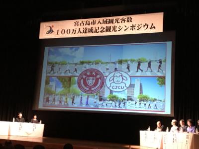 日本宮古島舉辦觀光客百萬人次達成紀念論壇  長榮大學為高教界唯一代表