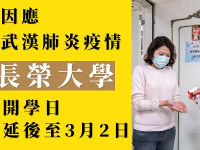 因應武漢肺炎疫情 長榮大學延至3月2日開學