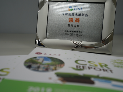 Chang Jung Christian University Wins Silver Award at the 2019 Twelfth Taiwan Corporate Sustainability Awards