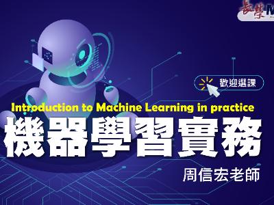 創造多職競爭力 長榮大學線上(MOOCs)磨課師課程「機器學習實務」 25日正式開課