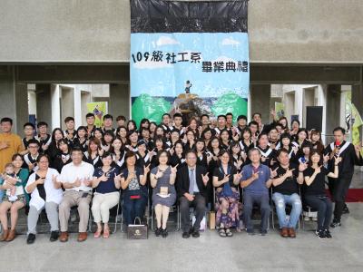 社工系舉辦109級畢業典禮 期許未來「鵬程萬里」