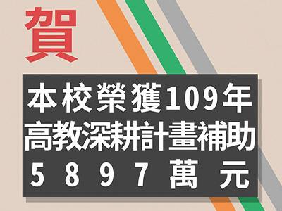 賀!!長榮大學深耕計畫  榮獲5897萬元補助