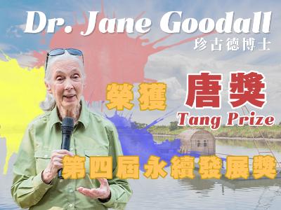 環境教育的領航者 Dr. Jane Goodall榮獲東方諾貝爾獎-唐獎永續發展奬殊榮