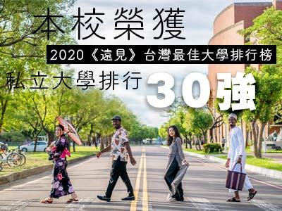 遠見雜誌評比   長榮大學立足全國私立大學前30強