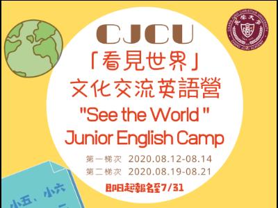 長榮大學陪伴孩子「看見世界」   華語文中心舉辦暑期文化交流英語營