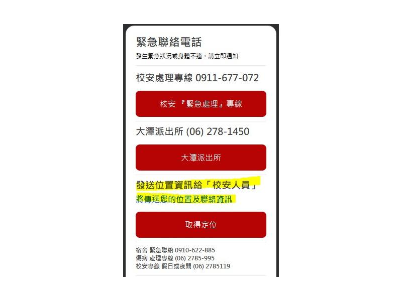 提升校園安全防護  長榮大學LINE機器人「虎皮同學」新增求救定位功能