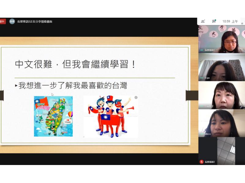 學華語拉近世界距離 長榮大學華語中心舉辦跨年線上華語課