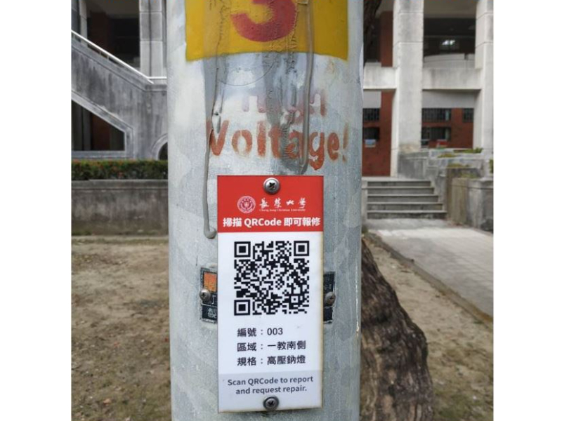 長榮大學「路燈數位身份證」讓報修更方便
