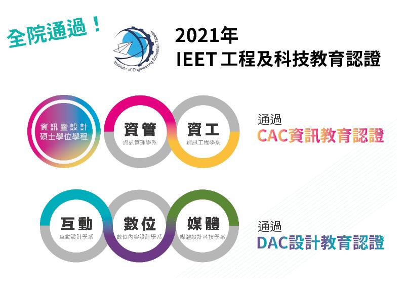 賀!長榮大學資訊暨設計學院全院通過2021年IEET工程及科技教育認證