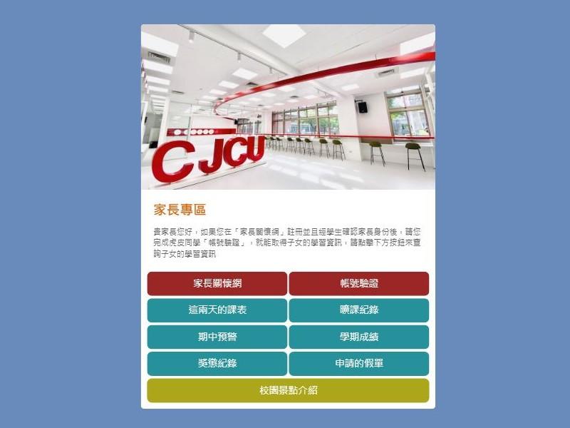 全面建構關懷網絡  長榮大學LINE機器人「虎皮同學」新增家長專區