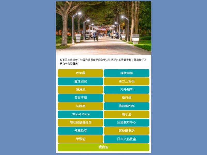 搶先預覽校園美景 長榮大學LINE機器人「虎皮同學」新創3D環景空間導覽