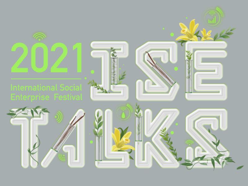 未來農業新藍圖  2021 ISE Talks  國際社企節5月登場!