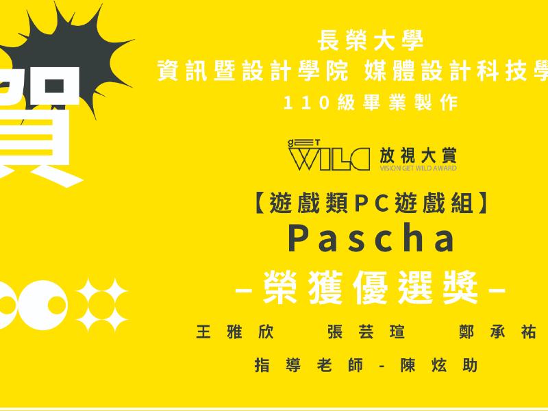 賀!媒體系王雅欣、張芸瑄、鄭承祐 以《Pascha》解謎RPG遊戲 榮獲放視大賞優選