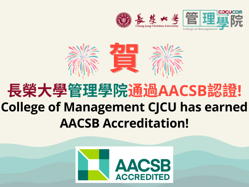 College of Management at the CJCU is enlisted as one of the world's top business schools after receiving AACSB International Accreditation