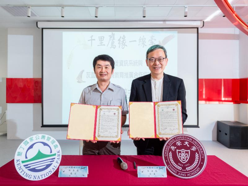長榮大學と墾丁国立公園管理所がサシバ保護と環境教育の提携に関する協定書に調印