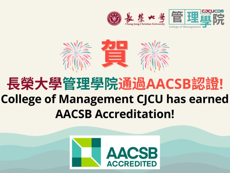 長榮大學管理学部が国際認証AACSBを取得 世界の卓越したビジネススクールと肩を並べる