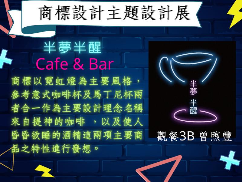 博雅學部創新中文課程 文學也能很生活
