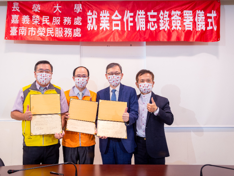 Cooperation between CJCU and Chiayi and Tainan Veterans Service Office for New Skill Learning