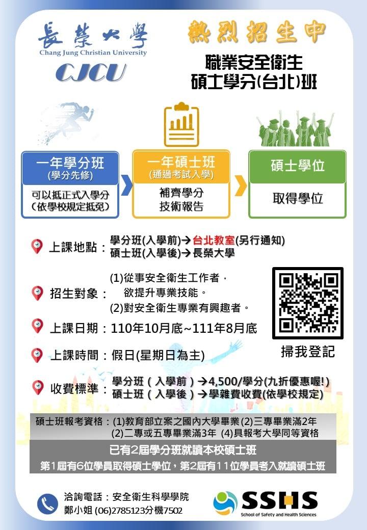 職業安全衛生碩士學分(台北)第三屆招生